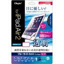 ナカバヤシ Digio2 iPad Air 2用 液晶保護フィルム ブルーライトカットフィルム/光沢 透明タイプ TBF-IP14FLKBC E400522H【納期目安:1週間】