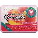 セラ フェリティ ネイルポリッシュリムーバーパッド ピーチの香り 36枚入 E415013H【納期目安:1週間】