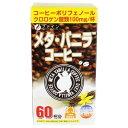 ファイン ファイン メタ・バニラコーヒー 1.1g*60包 4976652009790