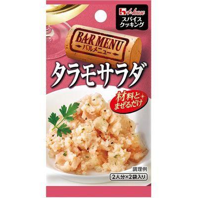 ハウス食品 スパイスクッキングバルメニュー タラモサラダ 3g×2袋 E431645H