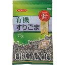 みたけ食品工業 【ケース販売】有機すりごま(黒) 70g×10袋 E436509H