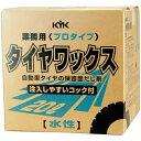 古河薬品工業 KYK プロタイプタイヤワックス20L 34201