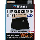 アルケア リガード WG3 ランバーガード・ライト男性用 S X046320H【納期目安:2週間】