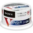 ソニー DVDディスク インクジェットプリンタ対応(ホワイトレーベルタイプ) 1回のみ記録:録画用 50枚 50DMR12MLPP【納期目安:2週間】