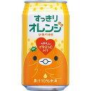 富永食品 【ケース販売】神戸居留地 すっきりオレンジ 350g×24本 E452576H