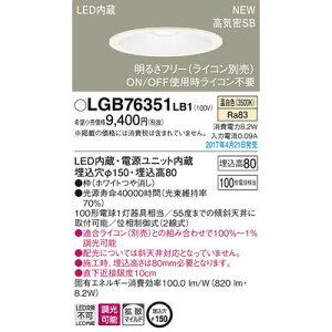 天井埋込型 LED(温白色) ダウンライト 浅型8H・高気密SB形・拡散タイプ(マイルド配光) 調光タイプ(ライコン別売)/埋込穴φ150 白熱電球100形1灯器具相当 100形 LGB76351 LB1