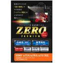 エツミ デジタルカメラ用液晶保護フィルムZERO PREMIUM SONY α7S/α7R/α7対応 E-7513