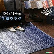 ホームテイスト 人気の手織りラグ(130×190cm)長方形、インド綿、オールシーズン使用可能Cuttack-カタック- (C) SH-01-CUT-RG-C