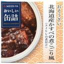 明治屋 明治屋 おいしい缶詰 おそうざい 北海道産かすべの煮こごり風 70g E502152H