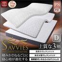 サヴィーズ 寝心地が進化する ボディーコンフォート スタックマットレス PSクラス 04011903381763