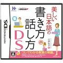その他 ニンテンドーDS 美しい日本語の書き方 話し方DS ds-123228