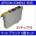 その他 【エプソン(EPSON)対応】ICMB53 (ICチップ付)互換インクカートリッジ マットブラック 【5個セット】 ds-38680...