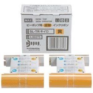 その他 マックス ビーポップ用詰替リボン SL-TR 黄色 2巻 ds-1294470 マックス ビーポップ用詰替リボン SL-TR 黄色 2巻 (ds1294470)【価格の適正さ】