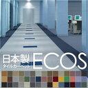 その他 スミノエ タイルカーペット 日本製 業務用 防炎 撥水 防汚 制電 ECOS LP-2044 50×50cm 20枚セット 【日本製】 ds-1399106