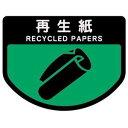 その他 (まとめ) 山崎産業 分別シールA 再生紙 1枚 【×15セット】 ds-1586581