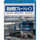その他 電車映像 寝台特急ブルートレイン 郷愁の青い流星たち 【Blu-ray】 約85分 〔趣味 ホビー 鉄道〕 ds-1652855