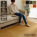 樂天商城 - その他 ラグマット 絨毯 洗える 無地カラー 選べる7色 『モデルノ』 ブラウン 約130×185cm ds-1725455