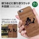 ����¾ Man��Wood BLACK LABEL iPhone6s/6 ŷ���ڹ�륱���� �� Bubinga ds-1823491