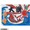 上西産業 大漁旗(K26-20A 70×100) YJN6001