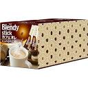 AGF(味の素ゼネラルフーヅ) ブレンディ スティック コーヒー カフェオレ 大人のほろにが 10g*90本入 4901111369962