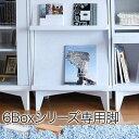 JKプラン 6BOX 専用 脚付きベース ディスプレイラック フラップ 本棚 キャビネット ガラスキャビネット スライド本棚 ラック チェスト 足 あし 脚部 ホワイト FRM-0003-WH