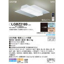 パナソニック シーリングライト LGBZ2189