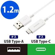 エレコム エレコム IF認証品 USB TypeC ケーブル USB-C&USB-A 温度検知 充電/データ転送 1.2m ホワイト(白)MPA-AC12SNWH MPA-AC12SNWH