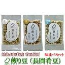 その他 煎り豆(長岡肴豆) 味比べセット3種類【9袋×2セット】(各種6袋) ds-1879113