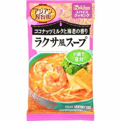ハウス食品 ハウス スパイスクッキング アジアン屋台街 ラクサ風スープ 9.2g(4.6g×2袋) E519004H