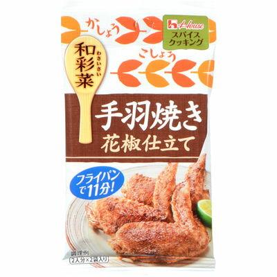 ハウス食品 ハウス スパイスクッキング 和彩菜 手羽焼き花椒仕立て 14g(7g×2袋) E519003H