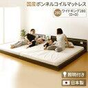 その他 日本製 連結ベッド 照明付き フロアベッド ワイドキングサイズ280cm(D+D) (SGマーク国産ボンネルコイルマットレス付き) 『NOIE』ノイエ ダークブラウン ds-1985708