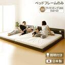 その他 日本製 連結ベッド 照明付き フロアベッド ワイドキングサイズ260cm(SD+D) (ベッドフレームのみ)『NOIE』ノイエ ダークブラウン ds-1985709