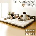 その他 日本製 連結ベッド 照明付き フロアベッド ワイドキングサイズ240cm(SD+SD)(ボンネルコイルマットレス付き)『NOIE』ノイエ ダークブラウン ds-1985716