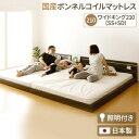 その他 日本製 連結ベッド 照明付き フロアベッド ワイドキングサイズ210cm(SS+SD) (SGマーク国産ボンネルコイルマットレス付き) 『NOIE』ノイエ ダークブラウン 【代引不可】 ds-1985733