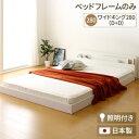 その他 日本製 連結ベッド 照明付き フロアベッド ワイドキングサイズ280cm(D+D) (ベッドフレームのみ)『NOIE』ノイエ ホワイト 白 ds-1985769