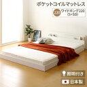 その他 日本製 連結ベッド 照明付き フロアベッド ワイドキングサイズ220cm(S+SD) (ポケットコイルマットレス付き) 『NOIE』ノイエ ホワイト 白 ds-1985790