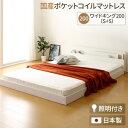 その他 日本製 連結ベッド 照明付き フロアベッド ワイドキングサイズ200cm(S+S) (SGマーク国産ポケットコイルマットレス付き) 『NOIE』ノイエ ホワイト 白 ds-1985802