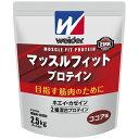 森永製菓 ウイダー マッスルフィットプロテイン ココア味 2.5kg 4902888725173【納期目安:2週間】