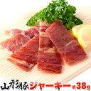 天然生活 旨味がギュッ!!銘柄豚を使用☆こだわりの山形豚ジャーキー約38g SM00010384