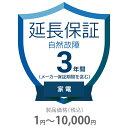 その他 3年間延長保証 自然故障 家電(エアコン・冷蔵庫以外) 1~10000円 K3-SK-233111