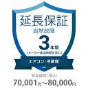 その他 3年間延長保証 自然故障 エアコン・冷蔵庫 70001〜80000円 K3-SA-233218