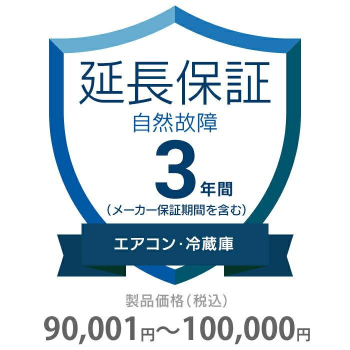 その他 3年間延長保証 自然故障 エアコン・冷蔵庫 90001〜100000円 K3-SA-233220