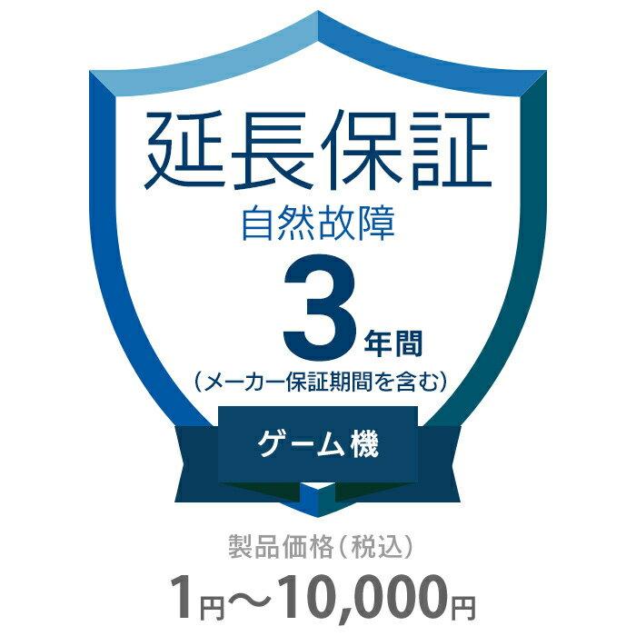 その他 3年間延長保証 自然故障 ゲーム機 1〜10000円 K3-SG-233311