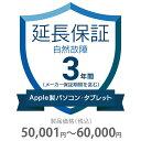 その他 3年間延長保証 自然故障 Apple社製品(パソコン・タブレット・モニタ) 50001〜60000円 K3-SM-233416