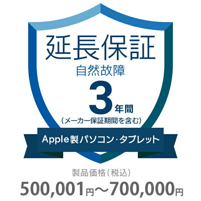 その他 3年間延長保証 自然故障 Apple社製品(パソコン・タブレット・モニタ) 500001〜700000円 K3-SM-233426