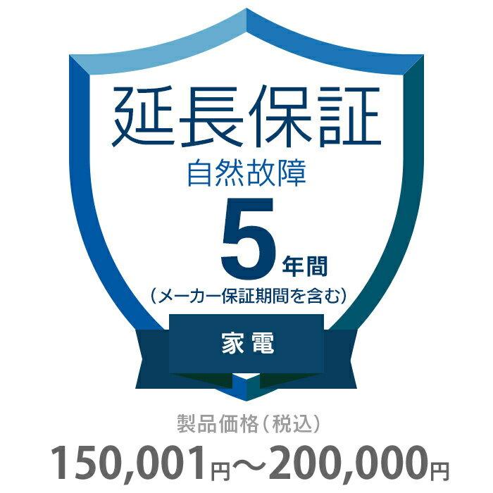 その他 5年間延長保証 自然故障 家電(エアコン・冷蔵庫以外) 150001〜200000円 K5-SK-253123