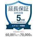 自然故障保証 5年間に延長 エアコン・冷蔵庫 60001~70000円 K5-SA-253217