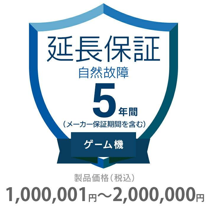 その他 5年間延長保証 自然故障 ゲーム機 1000001〜2000000円 K5-SG-253328