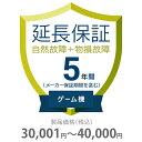 その他 5年間延長保証 物損付き ゲーム機 30001〜40000円 K5-BG-553314
