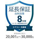 その他 8年間延長保証 自然故障 エアコン・冷蔵庫 20001~30000円 K8-SA-283213